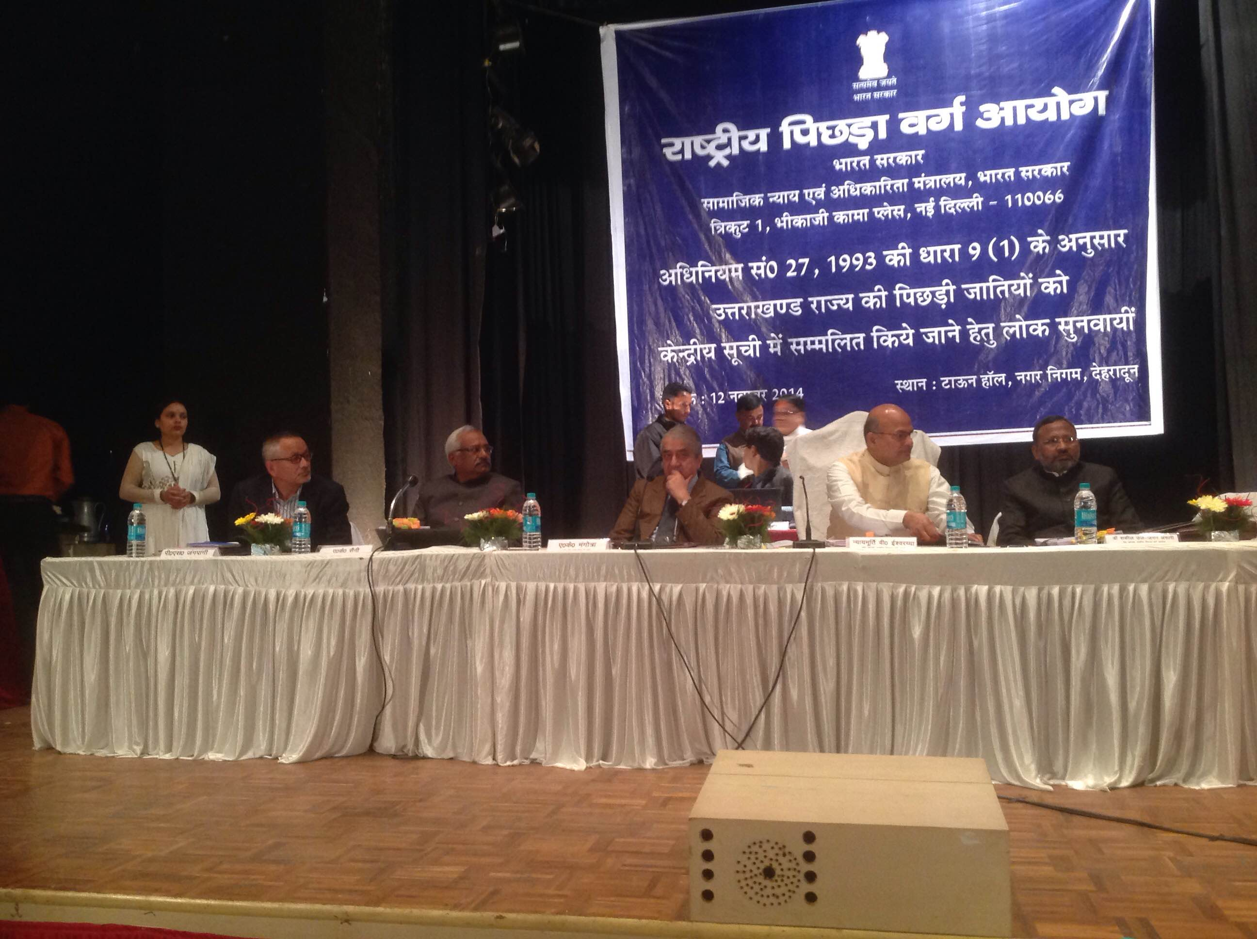 Public Hearing held at Uttarakhand from 12-13 November 2014